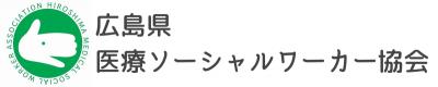 広島県医療ソーシャルワーカー協会